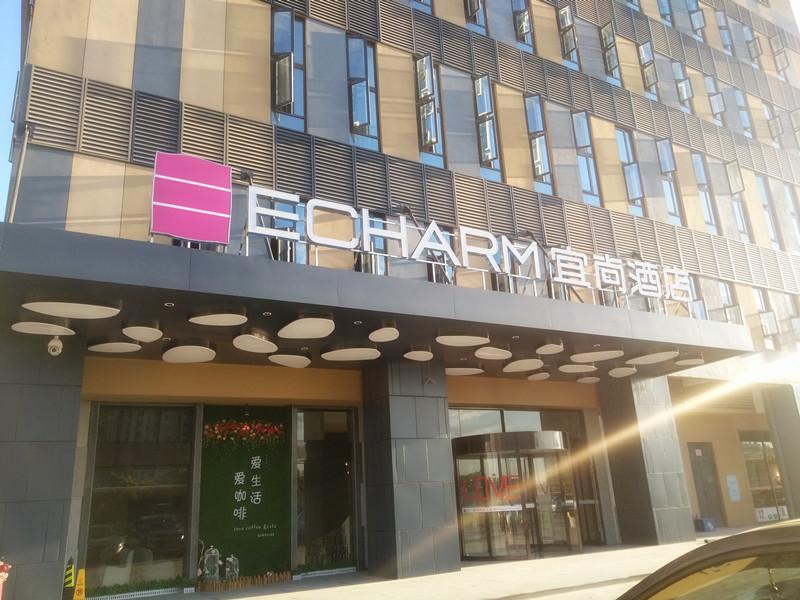 长沙宜尚酒店设计装修