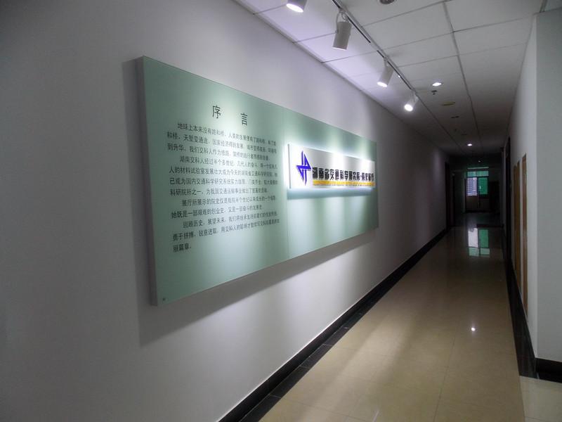 湖南省交通院设计装修