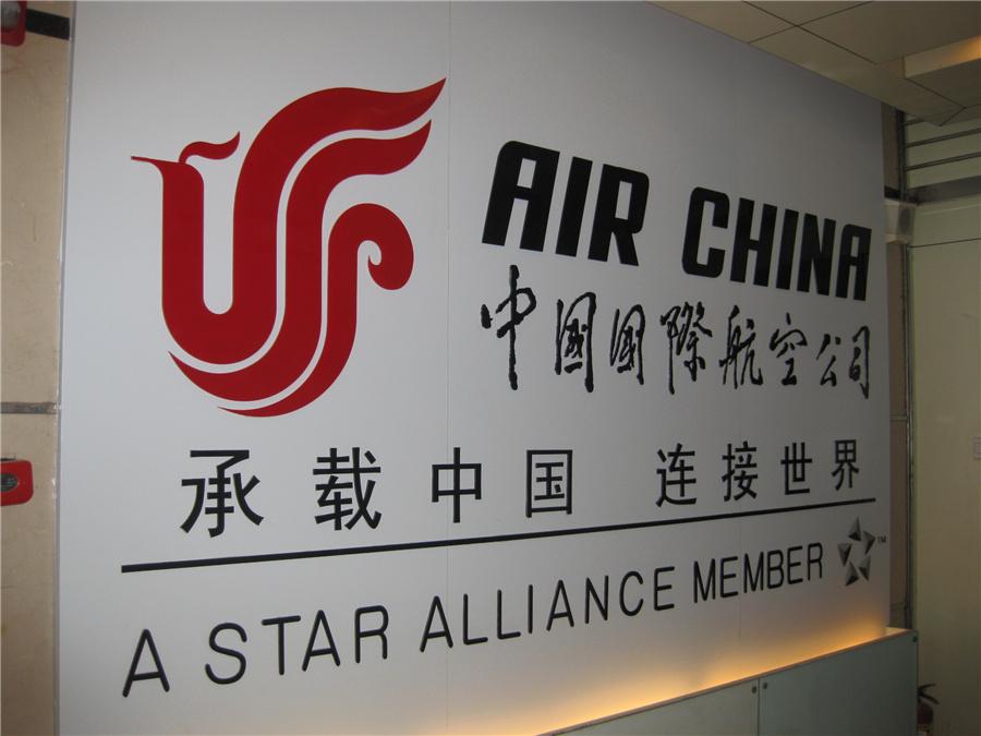 中国国际航空公司设计与装修