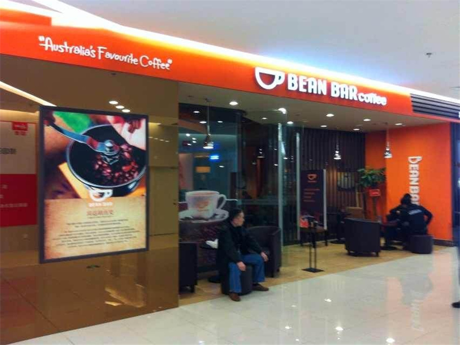 宾达咖啡店设计与装修