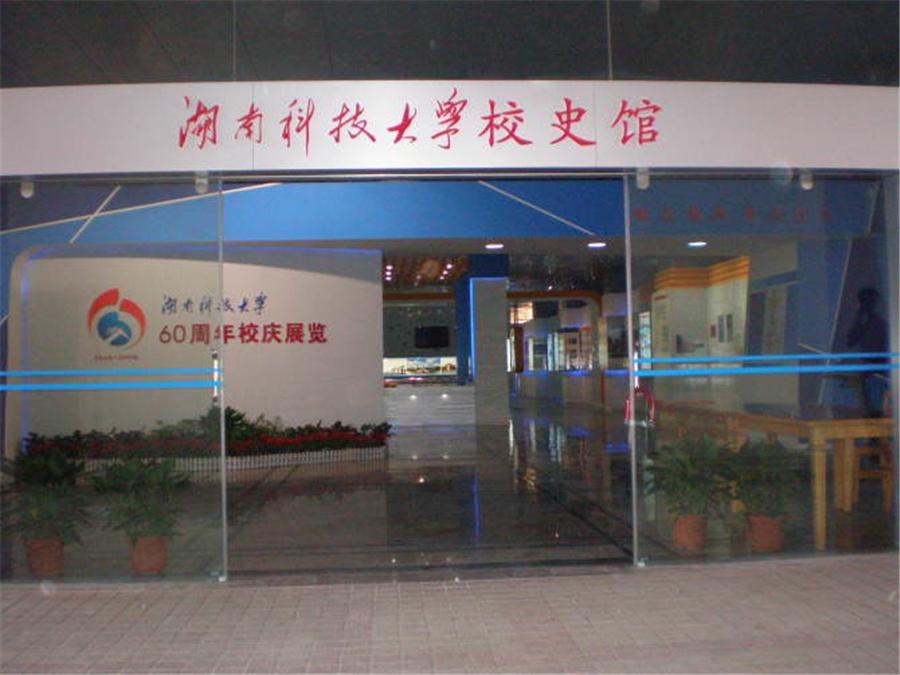 湖南科技大学展览馆设计与装修