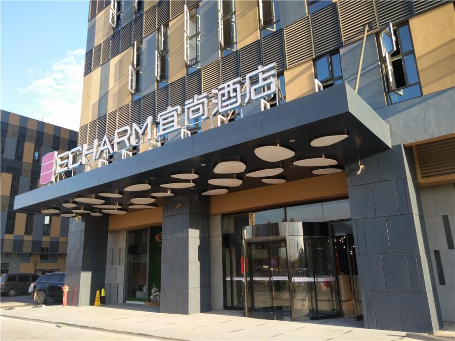 长沙宜尚酒店设计与装修