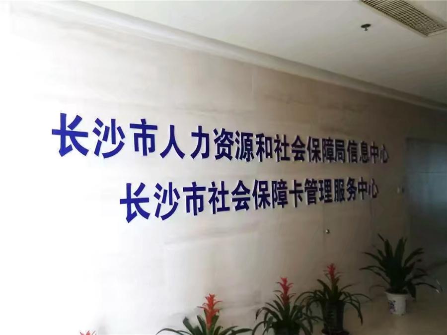 长沙市人社局设计与装修