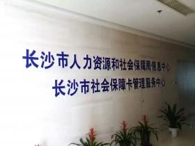长沙市人社局改造项目