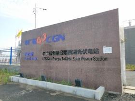 中广核新能源光伏电站办公楼及绿化项目