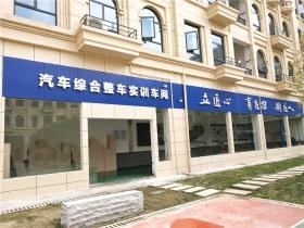 大汉技工学校汽车综合实训室设计与装修
