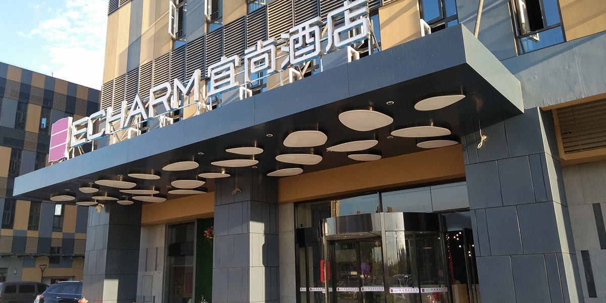 长沙宜尚酒店设计装修设计施工项目