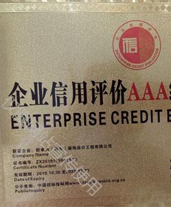 3A企业信用评级证书